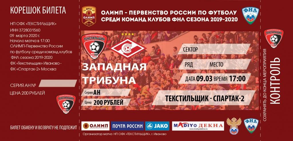 матчи спартака 2020 футбол расписание купить билет